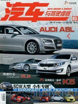《汽车与驾驶维修》杂志社