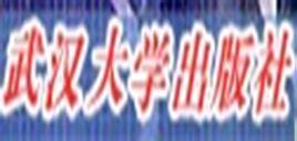 武汉大学出版社