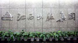 江西文化音像出版社