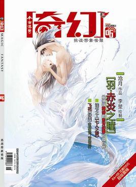 今古传奇奇幻杂志社