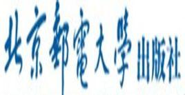 北京邮电大学出版社