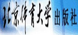 北京體育大學出版社