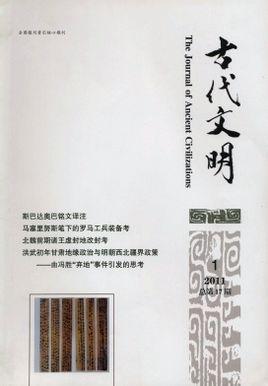 《文明》杂志社