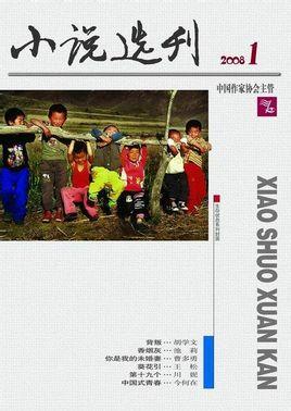 《小说选刊》杂志社