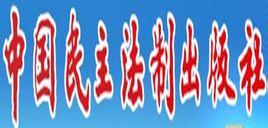 中国民主法制出版社