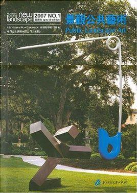 《公共艺术》杂志社