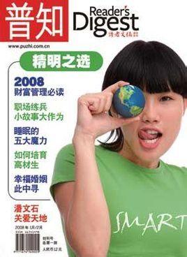 上海普知杂志社