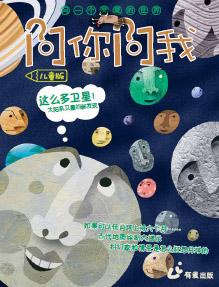广西同龄鸟杂志社