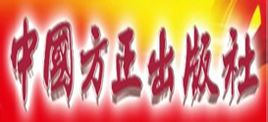 中國方正出版社
