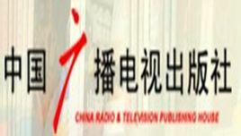 中国广々播电视出版社