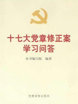 党建读物出版社