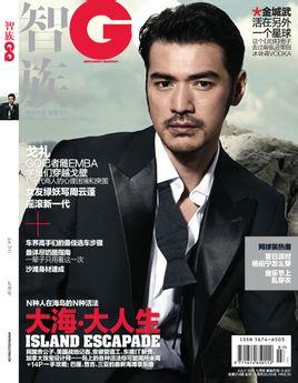 智族杂志社