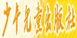 上海儿童出版社