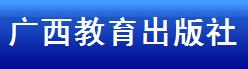 广西教育出版社
