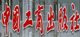 中国工商出版社
