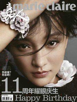 嘉人杂志社