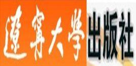 辽宁大学出版社