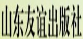 中国友情出版社