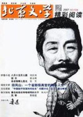 北京文学月刊