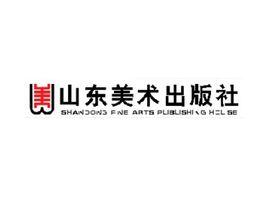 山东省美术出版社