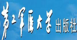 上海第二军医大学出版社