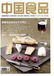 《中国食品》杂志社