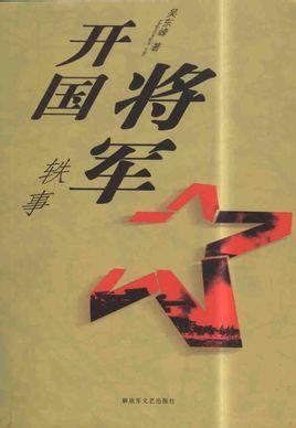 解放军文艺出版社
