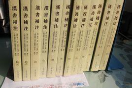 汉书出版社