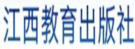 江西教育音像电子出版社