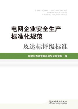 中國電力出版社