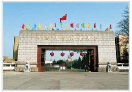 中国科学技术大学社