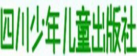 四川少年儿童出版社
