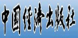 中国政治经济出版社