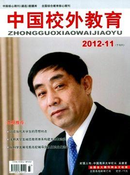 《中國校外教育》雜志社
