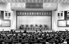 中国人民出版社