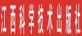江西科学技术出版社