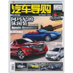 汽车导购杂志社