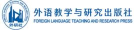 外语教材与研究出版社