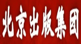 北京出版社集團
