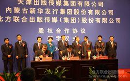 天津出版传媒集团