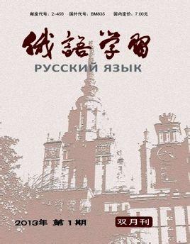 俄语出版社