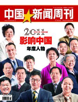 《中国新闻周刊》杂志社
