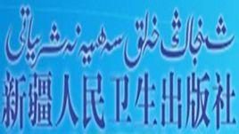 新疆人民卫生出版社