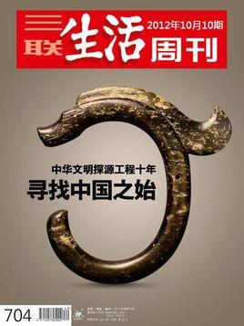 《三联生活周刊》杂志社