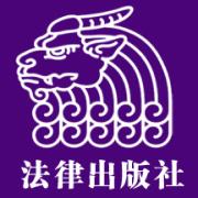 中国法律出版社