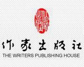 中国作家出版社
