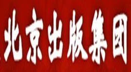 北京文艺出版社
