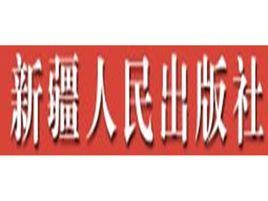新疆人民出版社