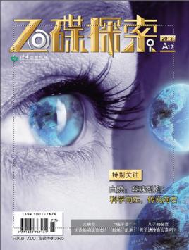 飞碟探索杂志社