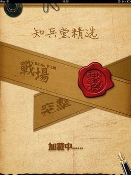 知兵堂出版社